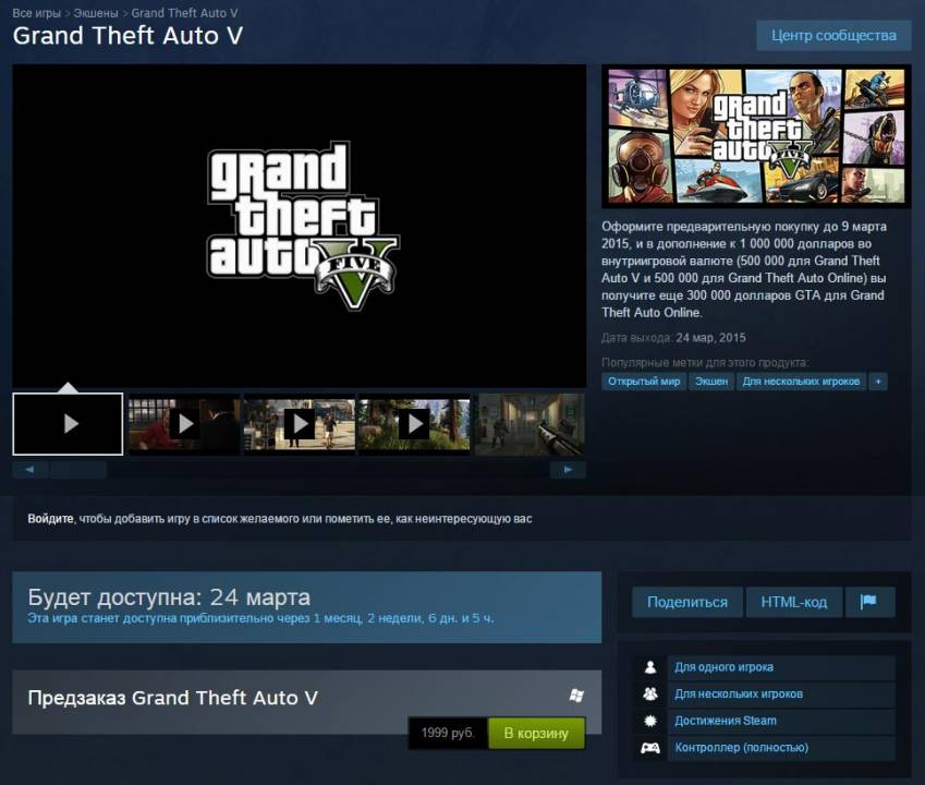 Steam gta 5 руководства